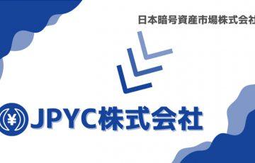 日本暗号資産市場社「JPYC株式会社」に社名変更へ|ステーブルコイン事業を強化