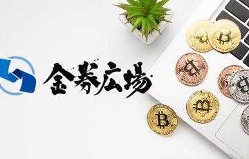 チケット売買マッチングサイト「金券広場」仮想通貨決済に対応|BTC・XRPが利用可能に