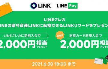 LINE Pay:LINKリワードがもらえる「LINEクレカ新規入会キャンペーン」開始
