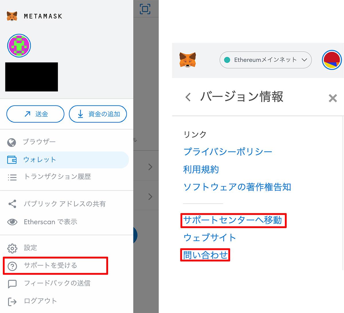 MetaMaskのアプリ(左)と拡張機能(右)のサポートボタン