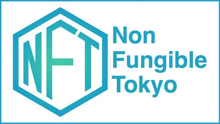 国内最大級のNFTカンファレンス「Non Fungible Tokyo(TBCC2021)」5月28日開催へ
