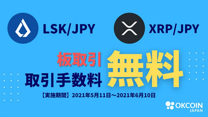 OKCoinJapan:XRP・LSK上場記念「取引手数料無料キャンペーン」開催へ
