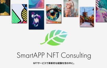 スマートアプリ:事業者向けコンサルティング事業「SmartApp NFT Consulting」開始