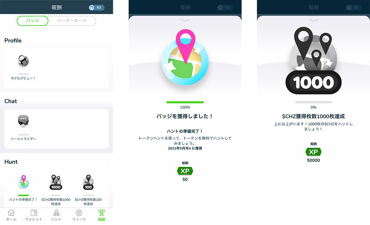 Sociosアプリの「バッジ」機能