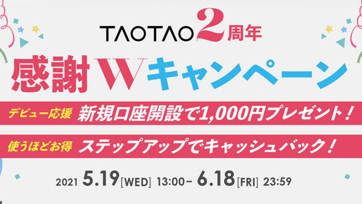 TAOTAO:新規口座開設や取引で現金がもらえる「2周年感謝Wキャンペーン」開始