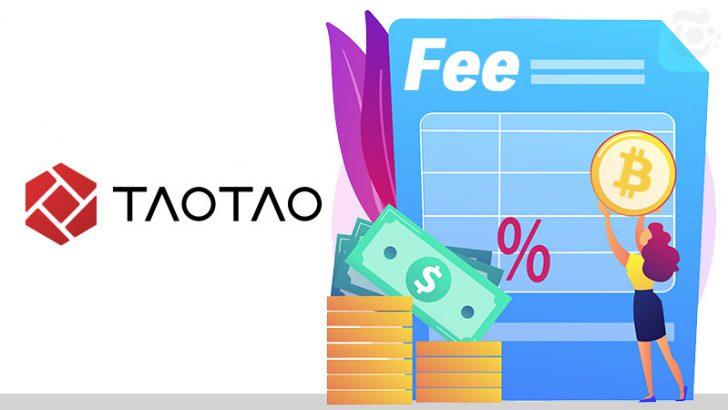TAOTAO:レバレッジ手数料で「マイナス手数料率」導入へ