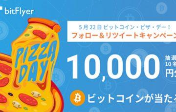 ビットフライヤー:1万円分のビットコインが当たる「フォロー&RTキャンペーン」開始