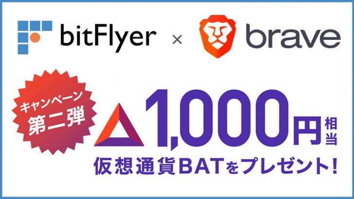 bitFlyer×Brave:仮想通貨BATがもらえる「タイアップキャンペーン第2弾」開始
