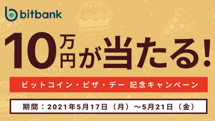 ビットバンク:10万円が当たる「ビットコイン・ピザ・デー」記念キャンペーン開始