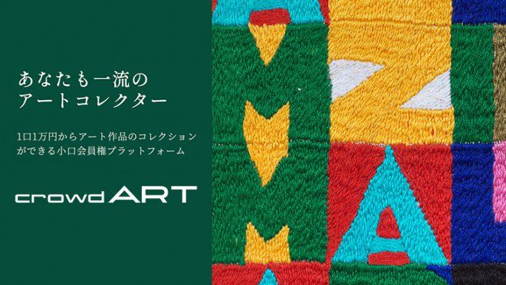 プロが選んだアート作品を小口購入「crowd ART」公開|NFT発行なども予定