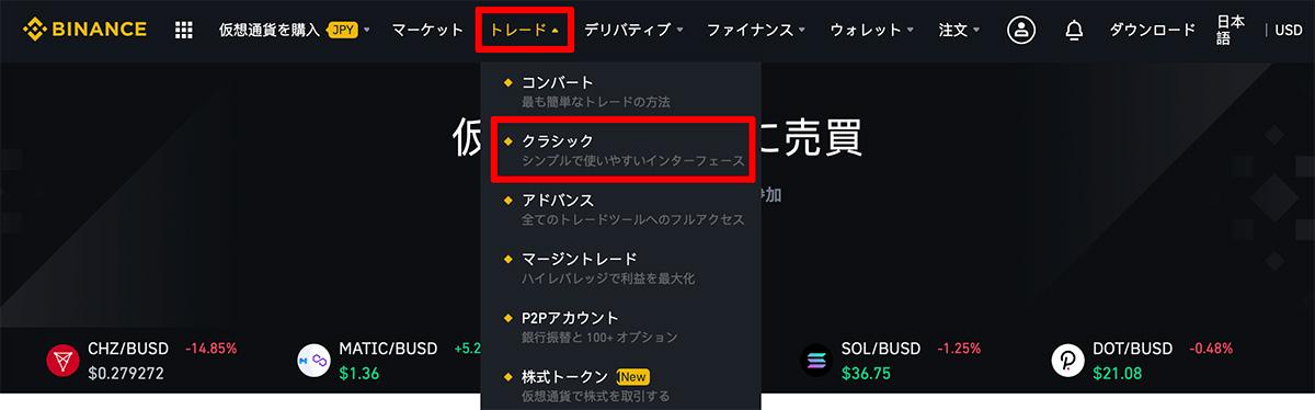 BINANCEログイン後のトップページから「トレード」→「クラシック」のボタンをクリック