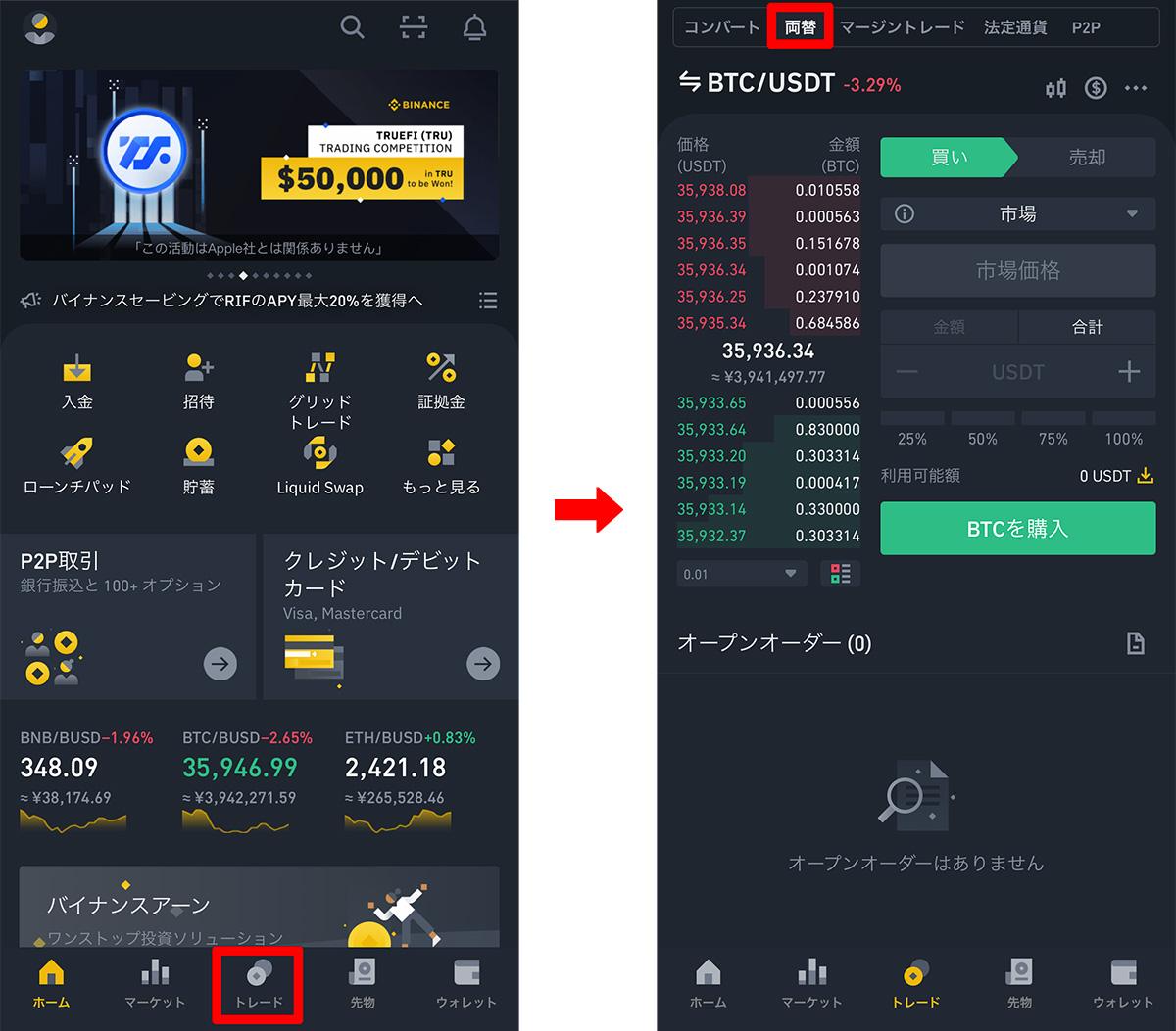 アプリ下部に記載されている「トレード」のボタンをタップして、画面上部に記載されている「両替」のボタンをタップすると現物取引の操作画面に移動することが可能