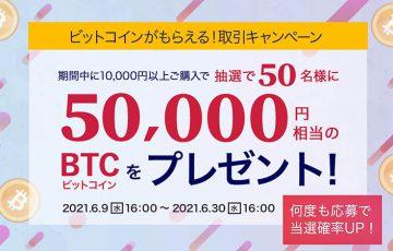 ビットポイント「5万円相当のビットコインが当たる」取引キャンペーン開始