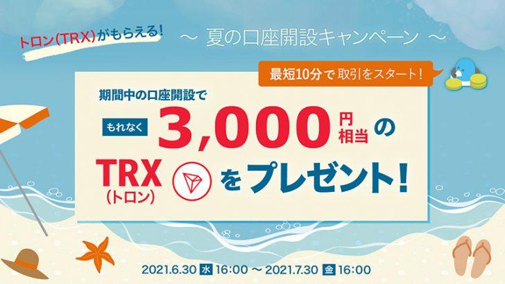 ビットポイント:口座開設や暗号資産購入でTRXがもらえる「2つのキャンペーン」開始