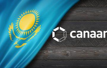中国マイニング大手「Canaan」カザフスタンでビットコインマイニング事業開始