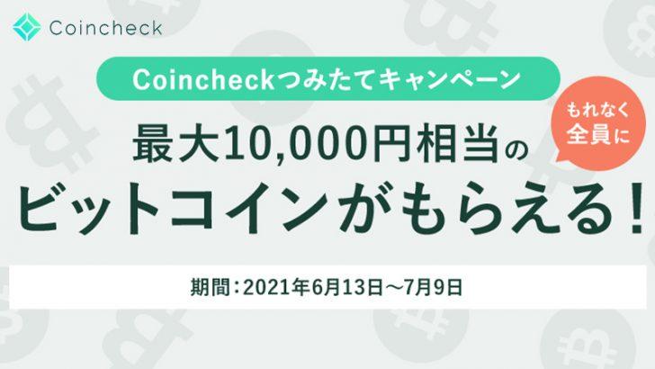 コインチェック:暗号資産積立で「最大1万円相当のBTCがもらえるキャンペーン」開催へ