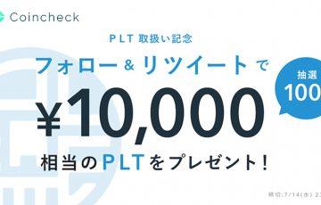 Coincheck IEO開始記念:1万円相当のPLTが当たる「フォロー&リツイートキャンペーン」開始
