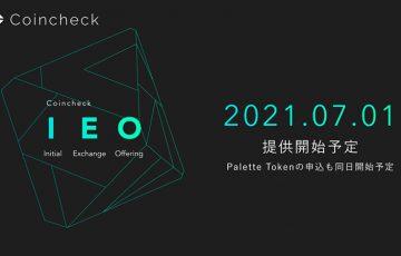 コインチェック「Coincheck IEO」7月1日提供開始|Palette Token(PLT)の購入申込みも