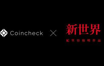 コインチェック:新作映画「新世界」でのNFT活用に向けKIRIYA PICTURESと連携