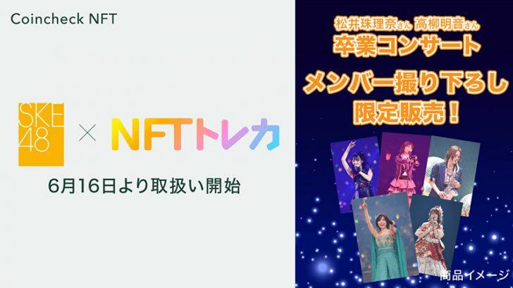 コインチェック:SKE48の「おでかけNFTトレカ」100枚限定販売へ