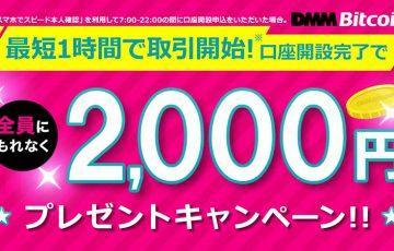 DMMビットコイン「新規口座開設完了で2,000円もらえるキャンペーン」開始