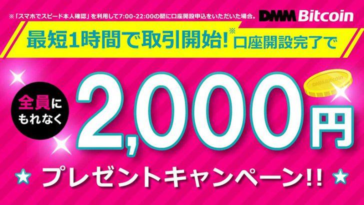 DMMビットコイン:新規口座開設で「2,000円がもらえる」キャンペーン開始