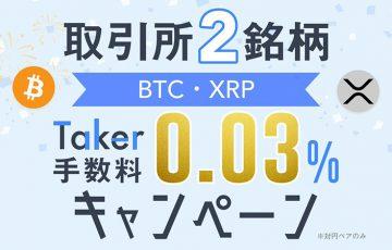 ディーカレット:BTC・XRP取引ペアで「Taker手数料大幅割引キャンペーン」開始