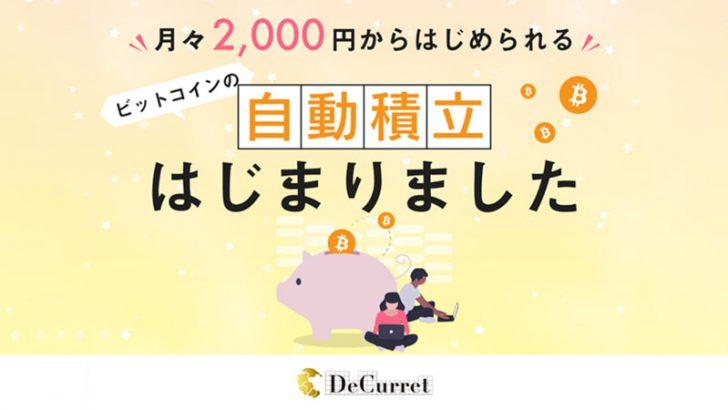 ディーカレット:ビットコインの「自動積立サービス」提供開始
