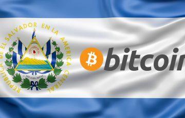 【世界初】エルサルバドル「ビットコインを法定通貨とする法案」を可決