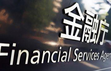 金融庁:暗号資産取引所「BINANCE」に2度目の警告