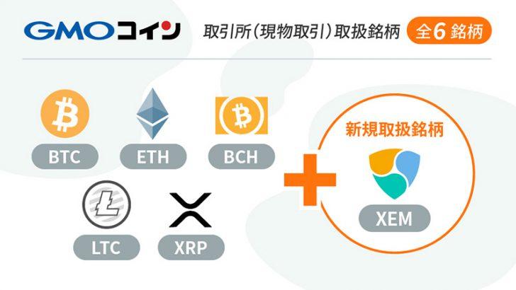 GMOコイン:取引所(現物取引)サービスに「ネム(NEM/XEM)」を追加