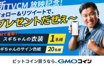 GMOコイン:スギちゃん出演の「新テレビCM」放映へ|記念キャンペーンも開催
