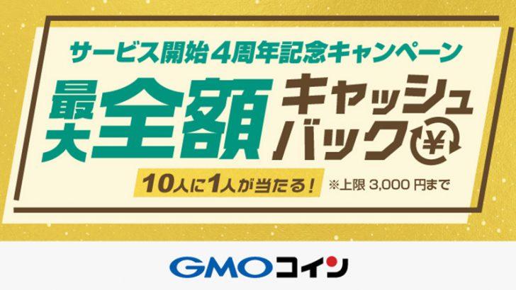GMOコイン「最大全額キャッシュバックキャンペーン」開始