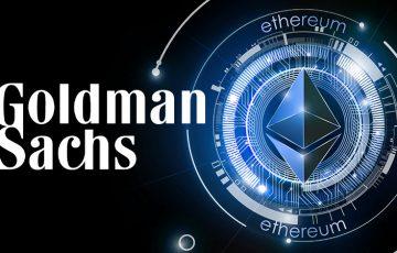 Goldman Sachs「イーサリアムのオプション・先物取引」提供を計画