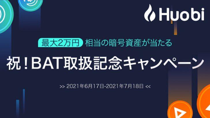 Huobi Japan:BAT取扱い開始記念「3つのキャンペーン」同時開催