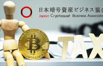 日本暗号資産ビジネス協会「2022年税制改正要望に向けたアンケート調査」開始