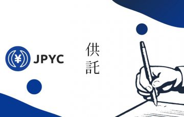 JPYC株式会社「東京法務局への供託完了+発行体としての届出書提出」を報告