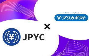 JPYC:世界中のVisa加盟店で使えるネット専用プリカ「Vプリカギフト」と交換可能に