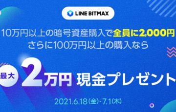 LINE BITMAX:暗号資産購入金額に応じて「最大2万円がもらえるキャンペーン」開始
