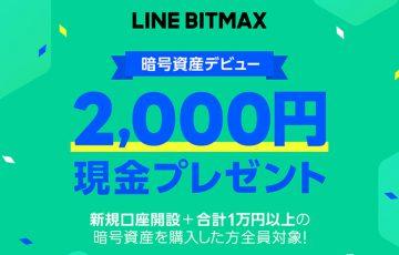 LINE BITMAX:新規口座開設+暗号資産購入で「最大5,000円がもらえる」キャンペーン開始