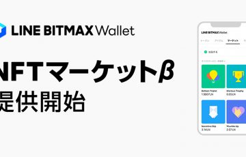 LINE BITMAX Wallet:NFTアイテムを取引できる「NFTマーケットβ」提供開始