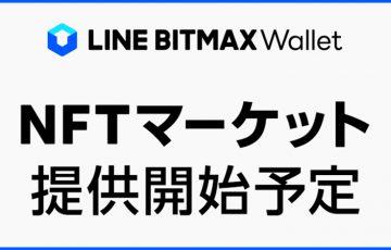 LINE BITMAX Wallet「NFTマーケット」提供へ|デジタルトークンの売買が可能に