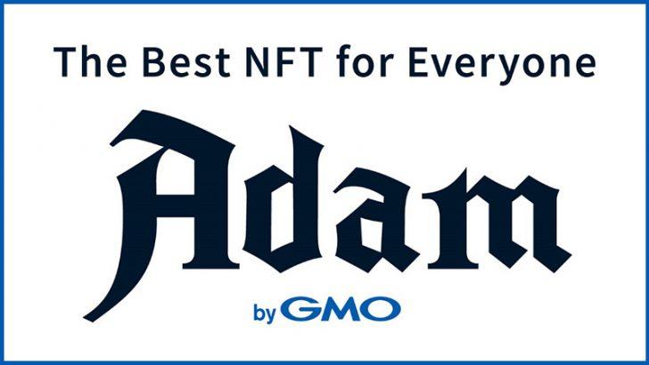 GMO:NFTマーケットプレイス運営する新会社「GMOアダム」設立|8月に事業開始予定