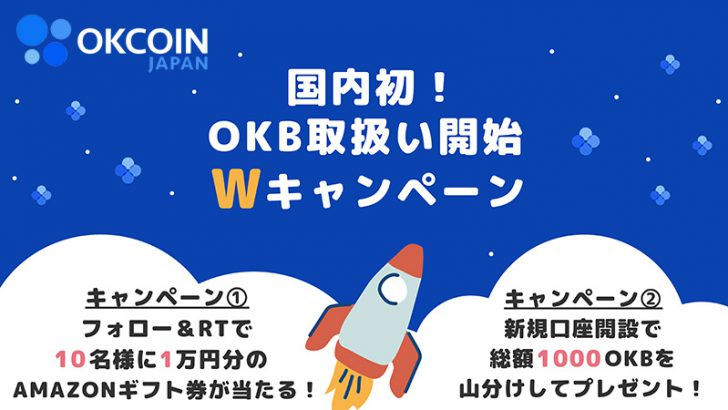 OKCoinJapan:OKB上場記念「2つのキャンペーン」を同時開催
