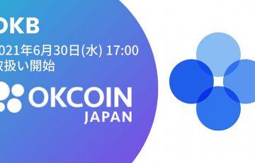 OKCoinJapan:国内初「オーケービー(OKB)」取扱いへ|販売所サービスも追加