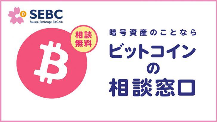 SEBC:暗号資産について無料相談できる「ビットコインの相談窓口」提供開始