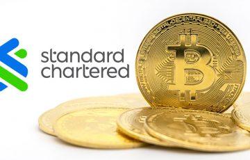 欧州で「機関投資家向け暗号資産取引サービス」提供へ:スタンダード・チャータード銀行