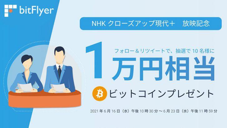ビットフライヤー「NHK クローズアップ現代+放映記念キャンペーン」開始