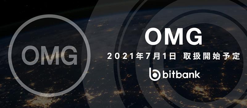 bitbank-Listing-OMG