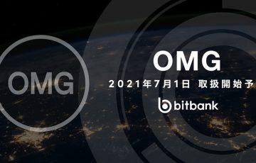 ビットバンク「オーエムジー(OMG Network/OMG)」取扱いへ